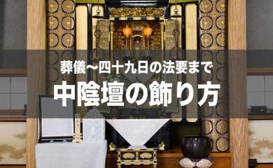 浄土 真宗 法事